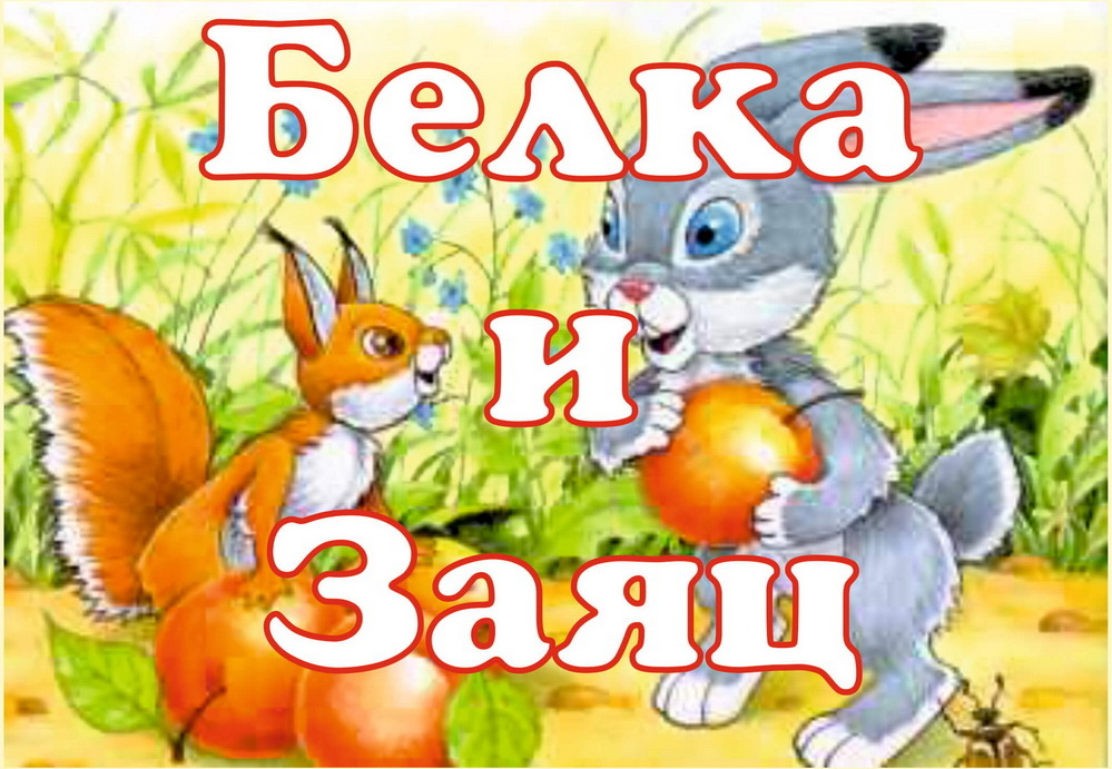 Белка и Заяц