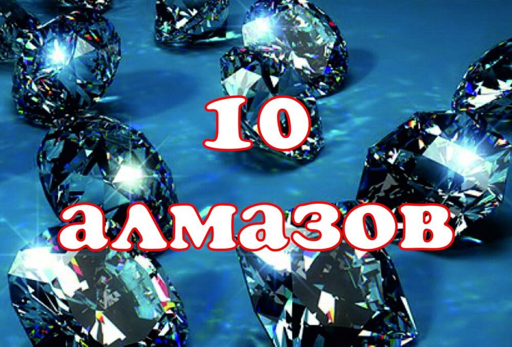 Десять Алмазов