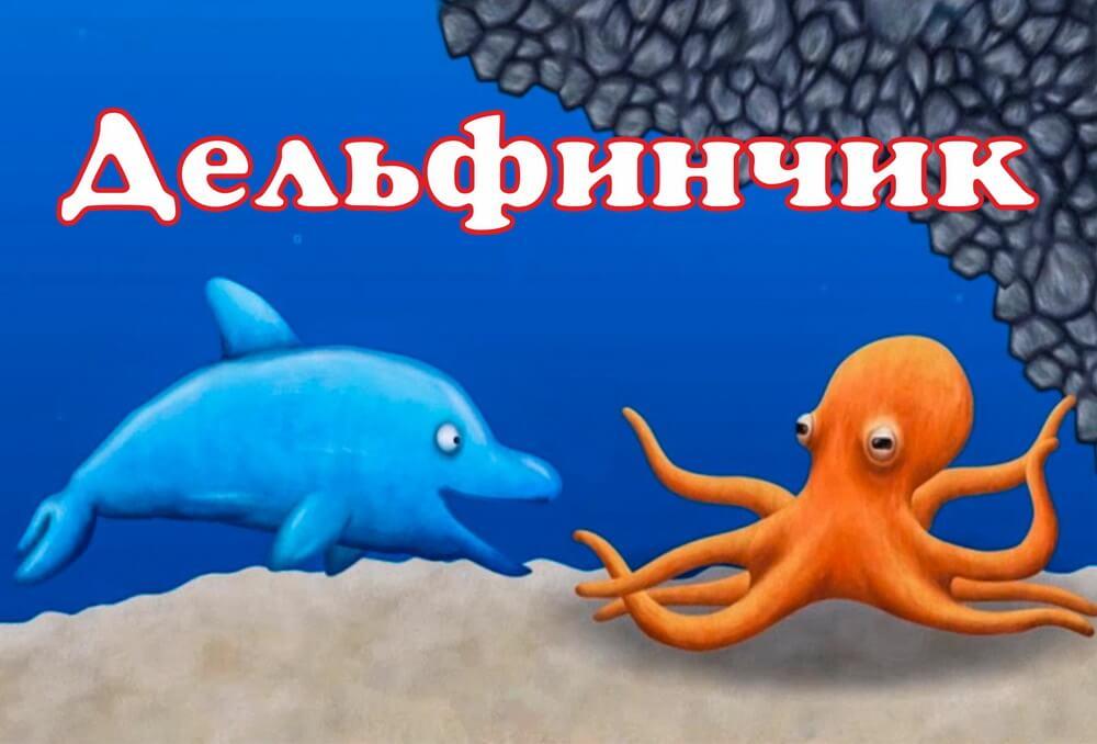 Дельфинчик и осьминог