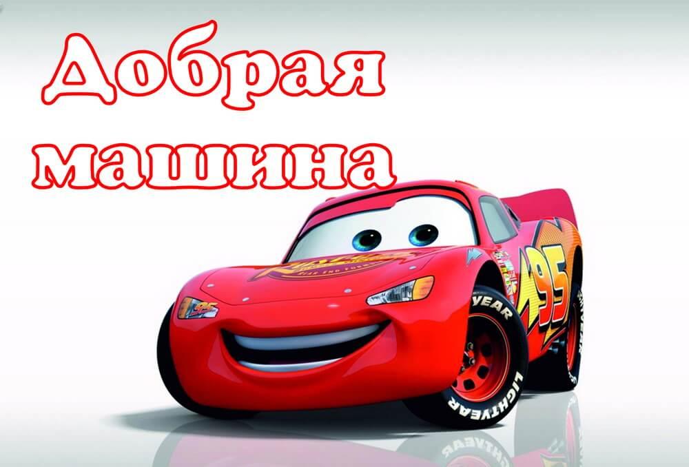Добрая машина