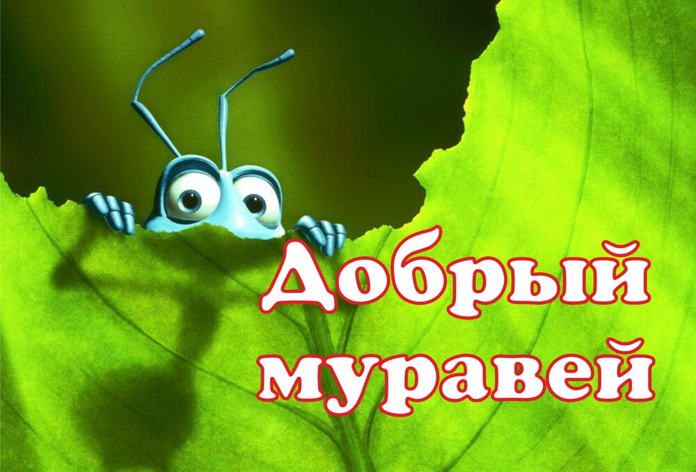 Добрый муравей