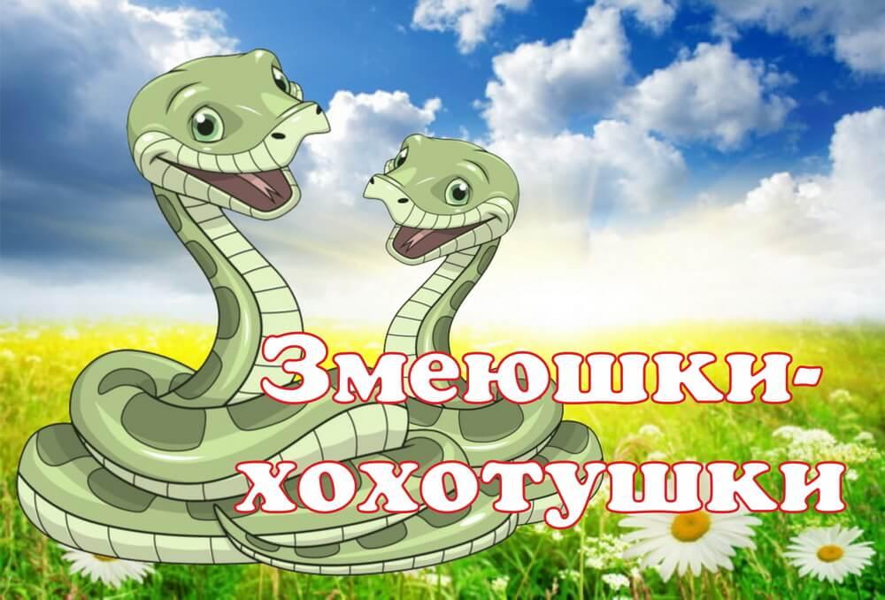 Змеюшки-хохотушки